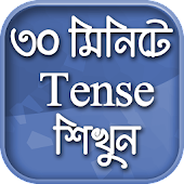 English Tense Learn In Bengali