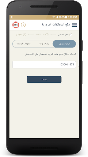 Abu Dhabi Police 3.0 screenshots 4