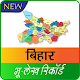 Download Bihar Land Records For PC Windows and Mac