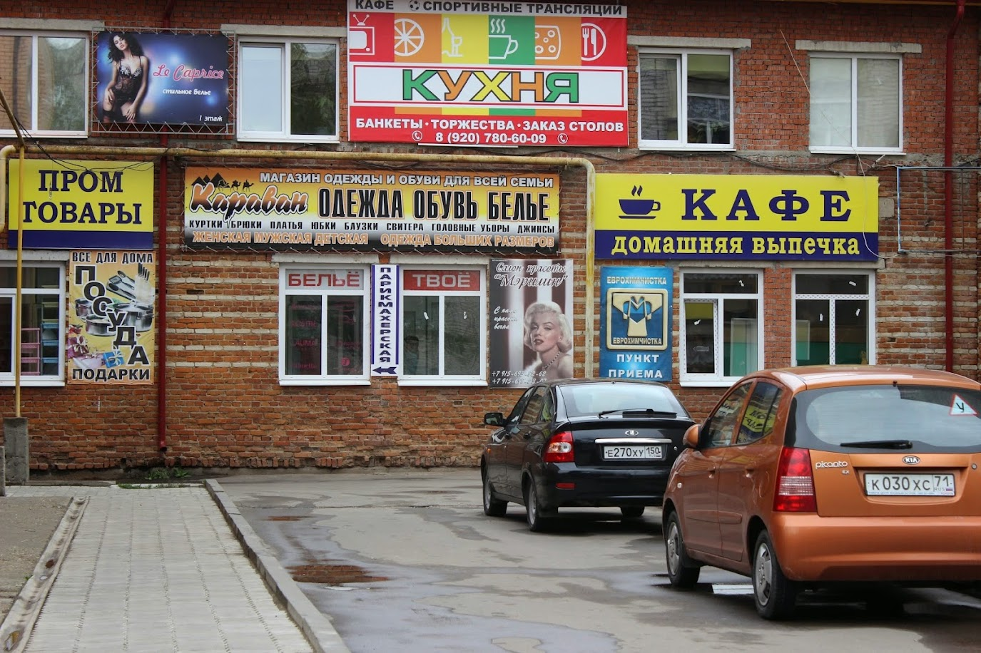 karavan-magazin-v-aleksine