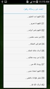 حكم و مسجات اسلامية screenshot 2