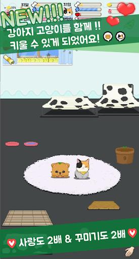 Code Triche 가족이되어주세요 - 강아지 고양이 키우기 APK MOD (Astuce) screenshots 2