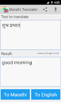 Screenshot of Marathi English Translator