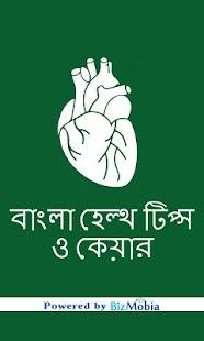 Bangla Health Tips and Care - náhled
