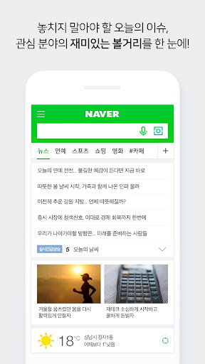 네이버 - NAVER screenshot 1