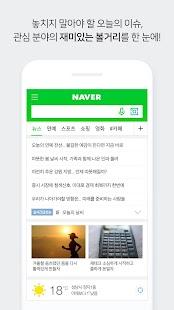 네이버 - NAVER - náhled
