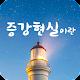증강현실이란 by 맥스트 (app)