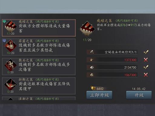 u65b0u4e09u570b u6f22u5ba4u5fa9u8208 1.0.7 screenshots 22
