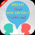 How to speak english arab icon
