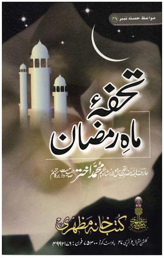 Tohfa Mah-e-Ramzan