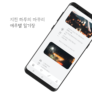 Download 여우별 일기장 For PC Windows and Mac apk screenshot 1