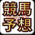無料の競馬予想・情報アプリ - デイリー馬三郎 icon