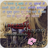 intezar shayari Hindi