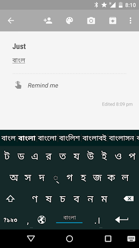 Just Bengali Keyboard