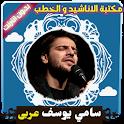 سامي يوسف بدون انترنت icon
