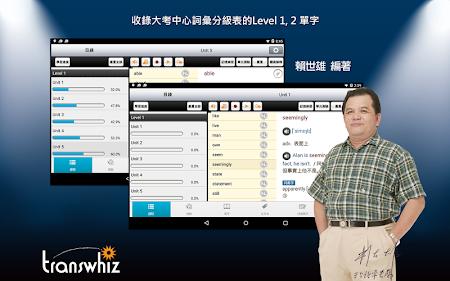 常春藤基礎英文字彙 2250 Lite 2.01 screenshot 2092613