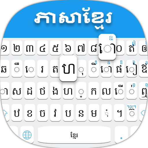Friends khmer language keyboard for android apk download.