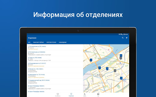 Почта России screenshot 10