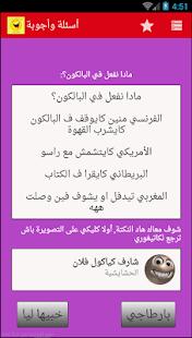 أفضل النكت المغربية 2017 for PC-Windows 7,8,10 and Mac apk screenshot 2