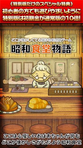 昭和食堂物語★特別版★どこか懐かしくて心温まる新感覚ゲーム
