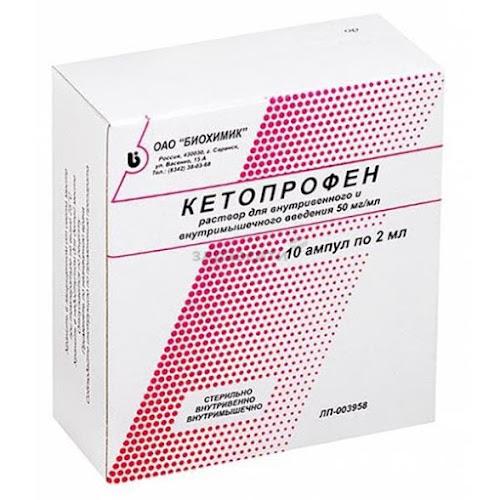 Кетопрофен раствор для в/в и в/м введ. 50мг/мл 2мл 10 шт.