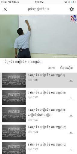 E-School Cambodia 3.0.1 screenshots 5