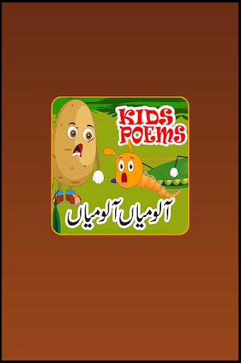Urdu Poems and Kahaniyan 2017 for PC
