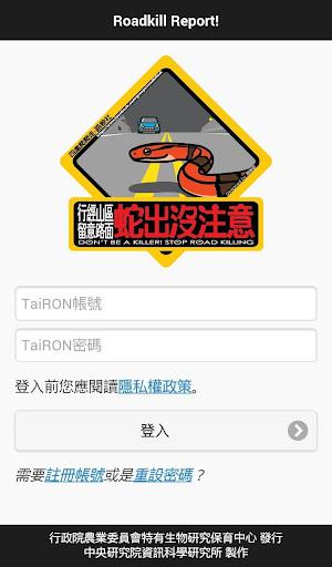 臺灣野生動物路死觀察網應用程式 - TaiRON APP