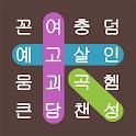 단어탐색:단어찾기 두뇌 퍼즐 게임. 재미있는 낱말퀴즈 icon