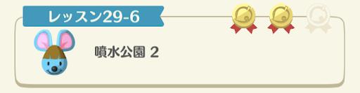 レッスン29-6