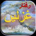 raftar_ahmad_raza_raja_urdu_poetry_ghazal_shayari icon