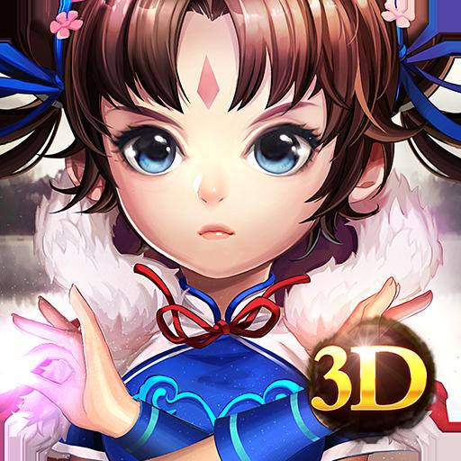 新仙剑奇侠传新马版-3D(正版授权)