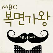 MBCmysterySHOW™ Flipfont