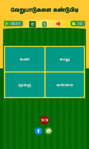Tamil Word Game - u0b9au0bcau0bb2u0bcdu0bb2u0bbfu0b85u0b9fu0bbf - u0ba4u0baeu0bbfu0bb4u0bcbu0b9fu0bc1 u0bb5u0bbfu0bb3u0bc8u0bafu0bbeu0b9fu0bc1  screenshots 17