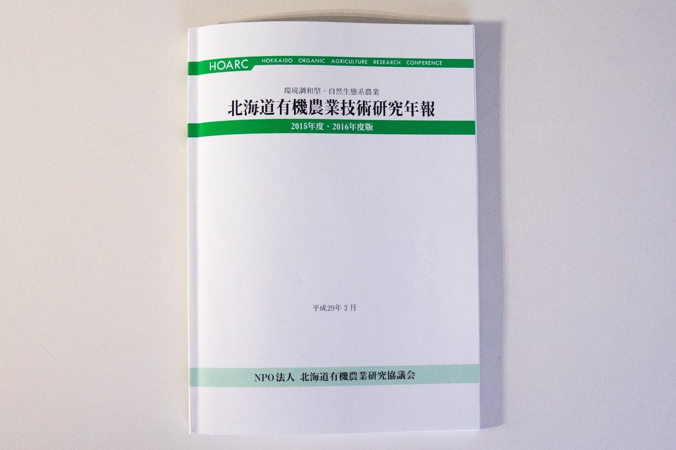 『環境調和型・自然生態系農業 北海道有機農業技術研究年報 2015年度・2016年度版