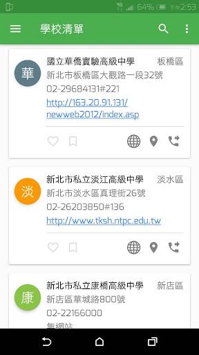 u65b0u5317u6821u5712u901a  screenshots 6