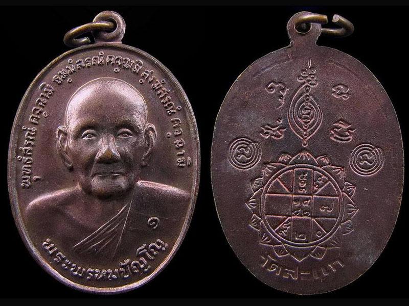 7. เหรียญยันต์ดวง หลวงปู่ดู่วัดสะแก พ.ศ.๒๕๒๖