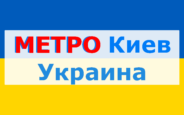 Metro: Киев метро