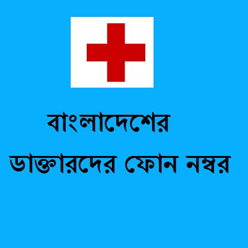 Bangladesh Doctors Directory - Apps on Google Play