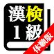 【体験版】 漢字検定1級 「30日合格プログラム」 漢検1級