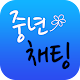 Download 중년채팅-중년 돌싱 만남 데이트 For PC Windows and Mac