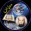 سعود الشريم القرأن الكريم كاملا بدون انترنت icon