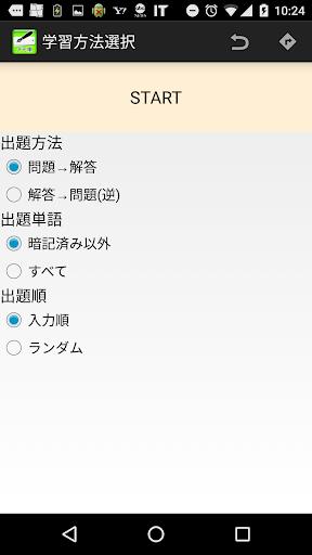 u30e1u30e2u5358(u30e1u30e2u5e33u3068u5358u8a9eu5e33uff09 1.4 Windows u7528 2