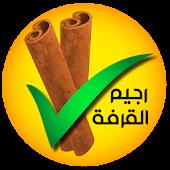 رجيم القرفة : حارق الدهون