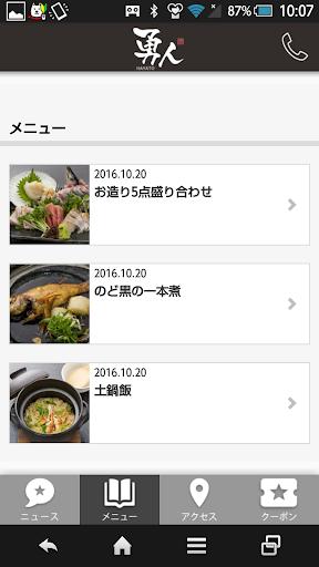 玩免費遊戲APP|下載旬彩居酒屋勇人 app不用錢|硬是要APP