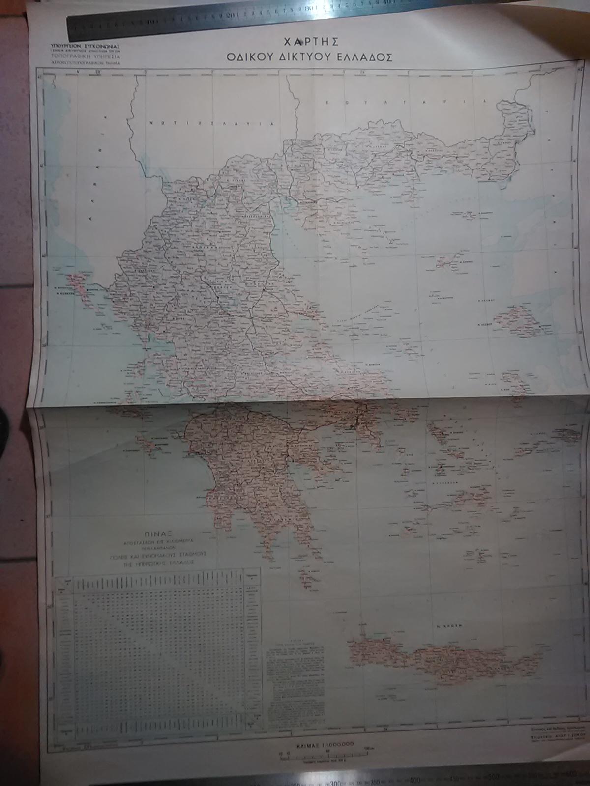 Οδικό δίκτυο 1941.jpg
