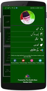 Download Tafheem ul Quran (Maulana Maudoodi R.A) For PC Windows and Mac apk screenshot 2