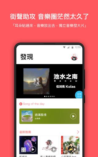 StreetVoice 街聲 screenshot 3