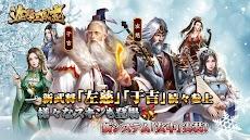 進撃三国志~本格放置RPGで天下統一を目指せ!のおすすめ画像1