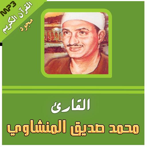 محمد صديق المنشاوي قرأن كامل مجود Apps On Google Play